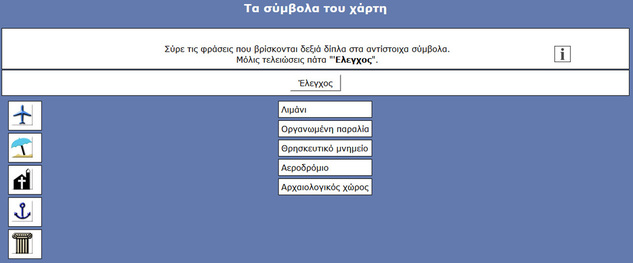 http://digitalschool.minedu.gov.gr/modules/ebook/show.php/DSDIM102/524/3457,13996/extras/mtpc_b_anaskophsh_ypomnhma_match/index.htm